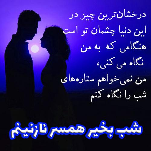 لالایی عاشقانه برای همسر
